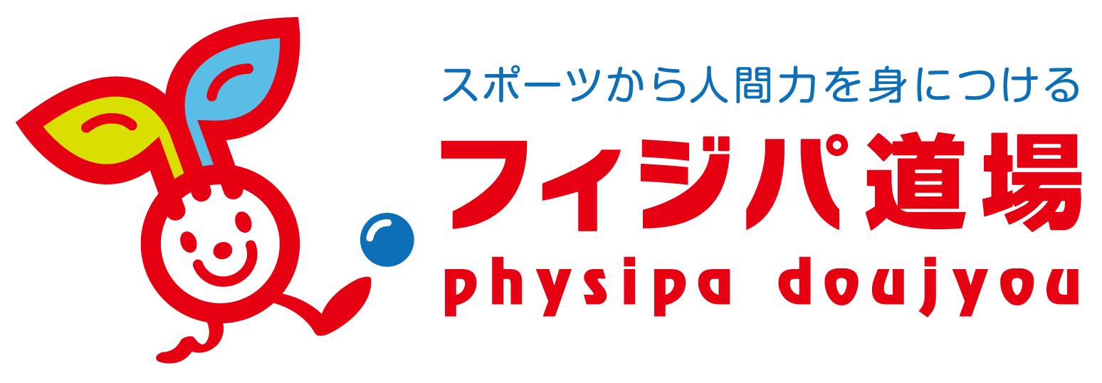physipa-doujyou_logo_yoko